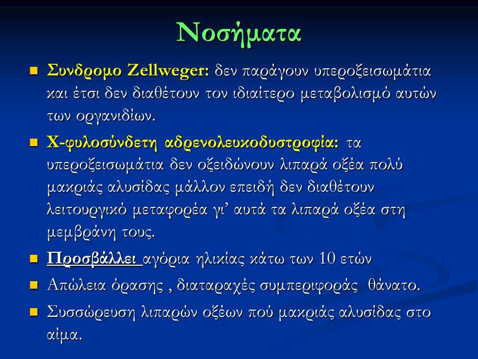Νοσήματα Συνδρομο Zellweger: δεν παράγουν υπεροξεισωμάτια και έτσι δεν διαθέτουν τον ιδιαίτερο μεταβολισμό αυτών των οργανιδίων.