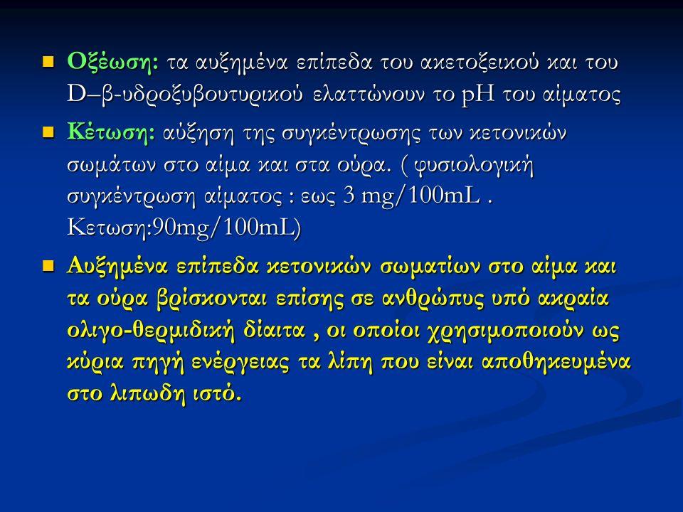 Οξέωση: τα αυξημένα επίπεδα του ακετοξεικού και του D–β-υδροξυβουτυρικού ελαττώνουν το pH του αίματος Οξέωση: τα αυξημένα επίπεδα του ακετοξεικού και του D–β-υδροξυβουτυρικού ελαττώνουν το pH του αίματος Κέτωση: αύξηση της συγκέντρωσης των κετονικών σωμάτων στο αίμα και στα ούρα.