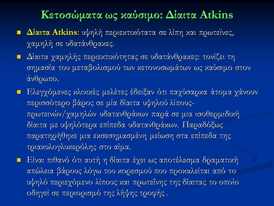 Κετοσώματα ως καύσιμο: Δίαιτα Αtkins Δίαιτα Atkins: υψηλή περιεκτικότατα σε λίπη και πρωτεϊνες, χαμηλή σε υδατάνθρακες.