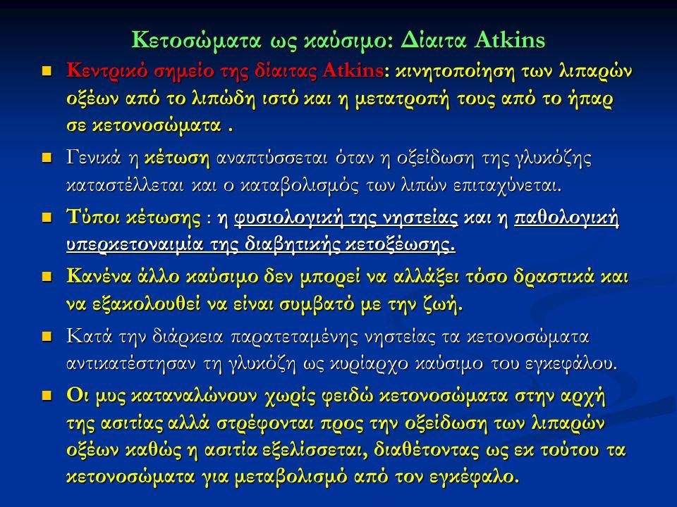 Κετοσώματα ως καύσιμο: Δίαιτα Αtkins Κεντρικό σημείο της δίαιτας Atkins: κινητοποίηση των λιπαρών οξέων από το λιπώδη ιστό και η μετατροπή τους από το ήπαρ σε κετονοσώματα.