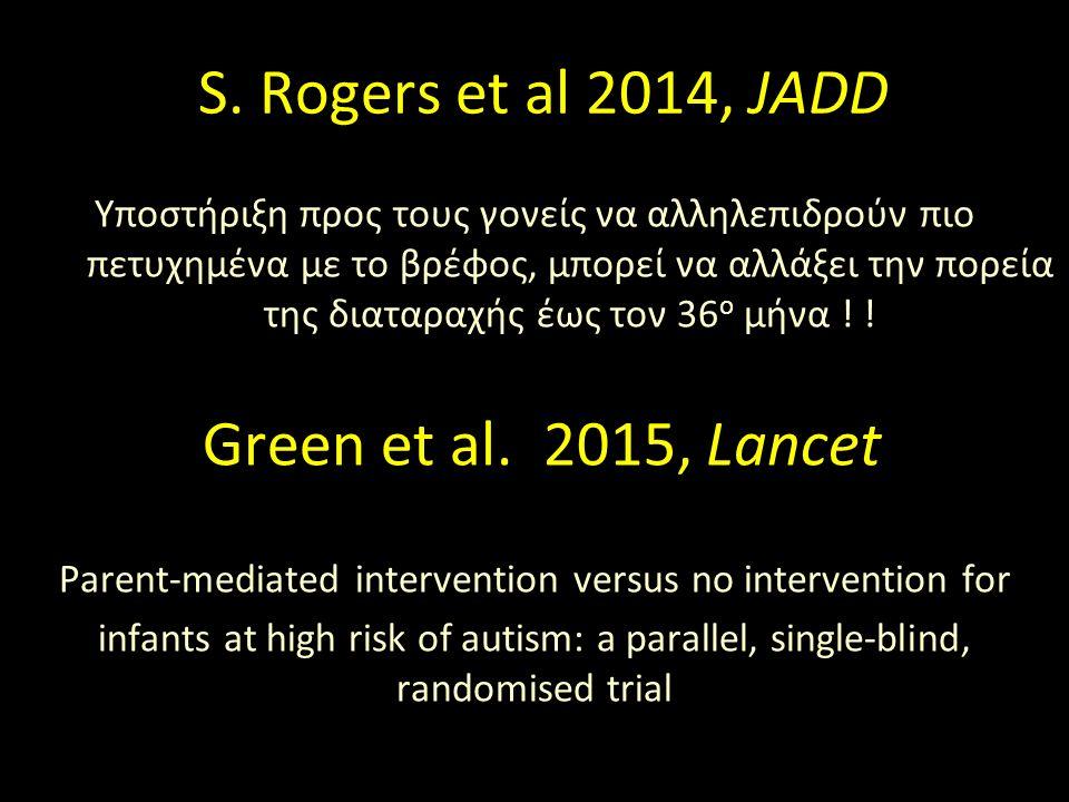 S. Rogers et al 2014, JADD Υποστήριξη προς τους γονείς να αλληλεπιδρούν πιο πετυχημένα με το βρέφος, μπορεί να αλλάξει την πορεία της διαταραχής έως τ