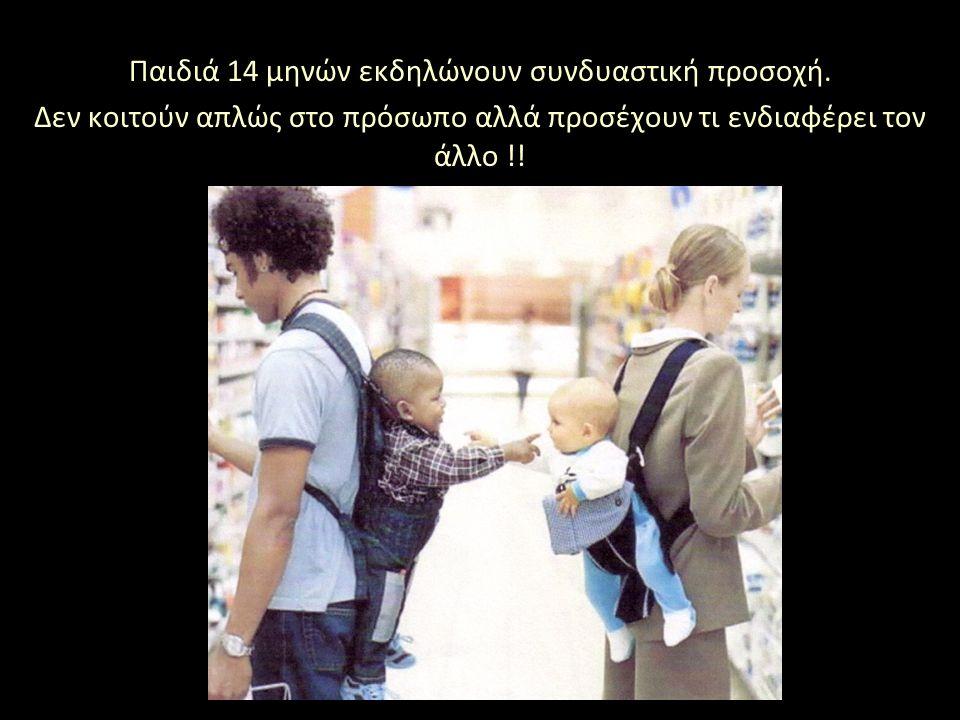 Παιδιά 14 μηνών εκδηλώνουν συνδυαστική προσοχή. Δεν κοιτούν απλώς στο πρόσωπο αλλά προσέχουν τι ενδιαφέρει τον άλλο !!