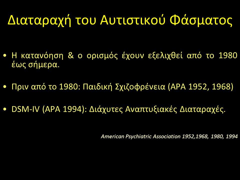 Διαταραχή του Αυτιστικού Φάσματος Η κατανόηση & ο ορισμός έχουν εξελιχθεί από το 1980 έως σήμερα. Πριν από το 1980: Παιδική Σχιζοφρένεια (APA 1952, 19