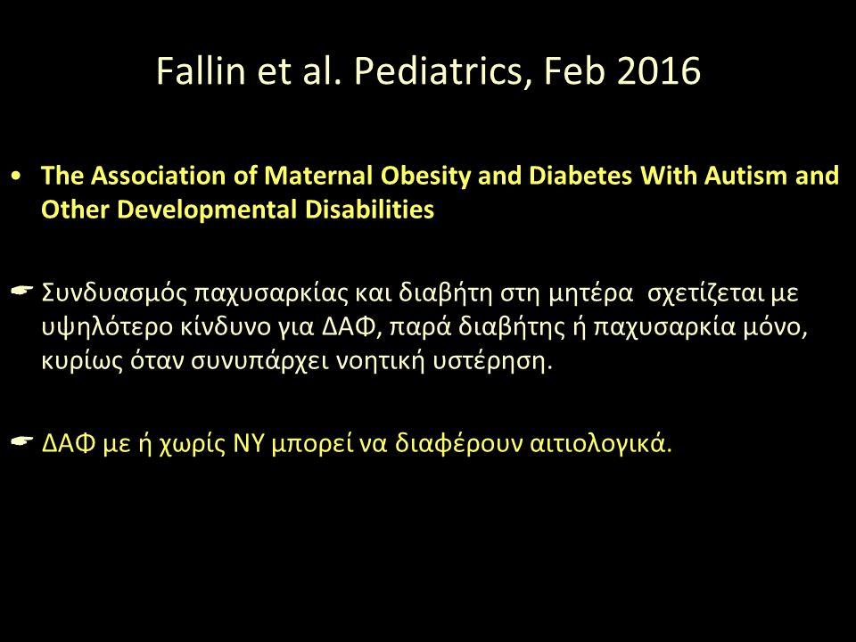 Fallin et al. Pediatrics, Feb 2016 The Association of Maternal Obesity and Diabetes With Autism and Other Developmental Disabilities  Συνδυασμός παχυ