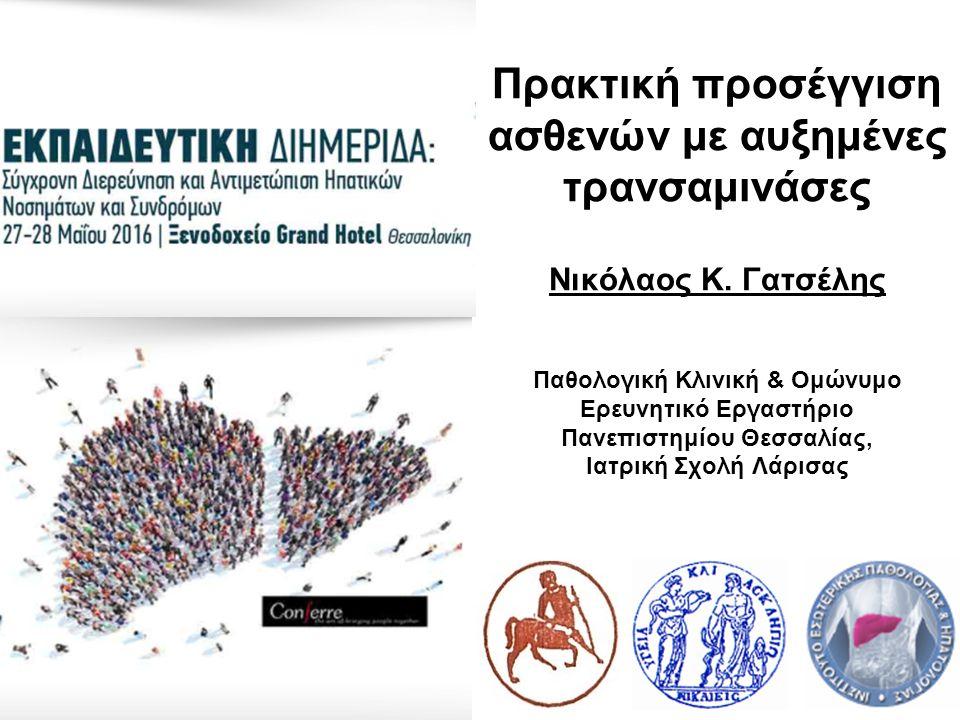 Χρόνια ηπατίτιδα C Το μέγεθος του προβλήματος Hadziyannis, J Hepatol 1993.