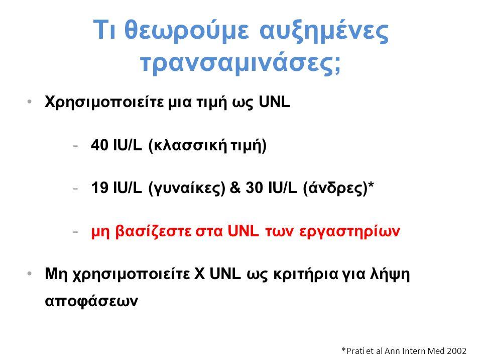 Τι θεωρούμε αυξημένες τρανσαμινάσες; Χρησιμοποιείτε μια τιμή ως UNL -40 IU/L (κλασσική τιμή) -19 IU/L (γυναίκες) & 30 IU/L (άνδρες)* -μη βασίζεστε στα