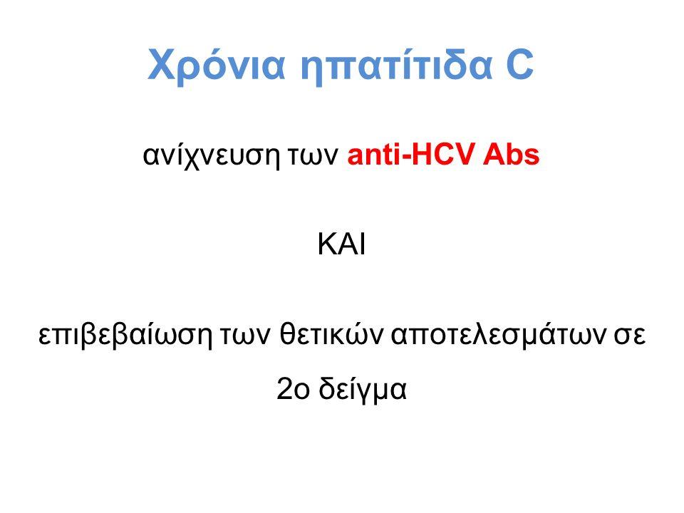 Χρόνια ηπατίτιδα C ανίχνευση των anti-HCV Abs KAI επιβεβαίωση των θετικών αποτελεσμάτων σε 2ο δείγμα