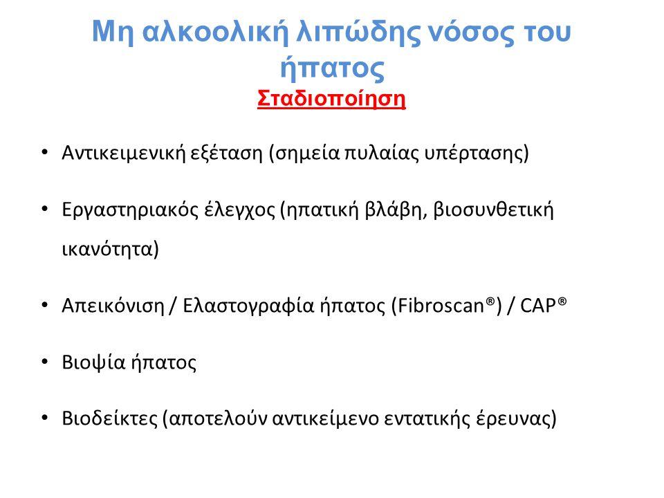 Αντικειμενική εξέταση (σημεία πυλαίας υπέρτασης) Εργαστηριακός έλεγχος (ηπατική βλάβη, βιοσυνθετική ικανότητα) Απεικόνιση / Ελαστογραφία ήπατος (Fibroscan®) / CAP® Βιοψία ήπατος Βιοδείκτες (αποτελούν αντικείμενο εντατικής έρευνας)