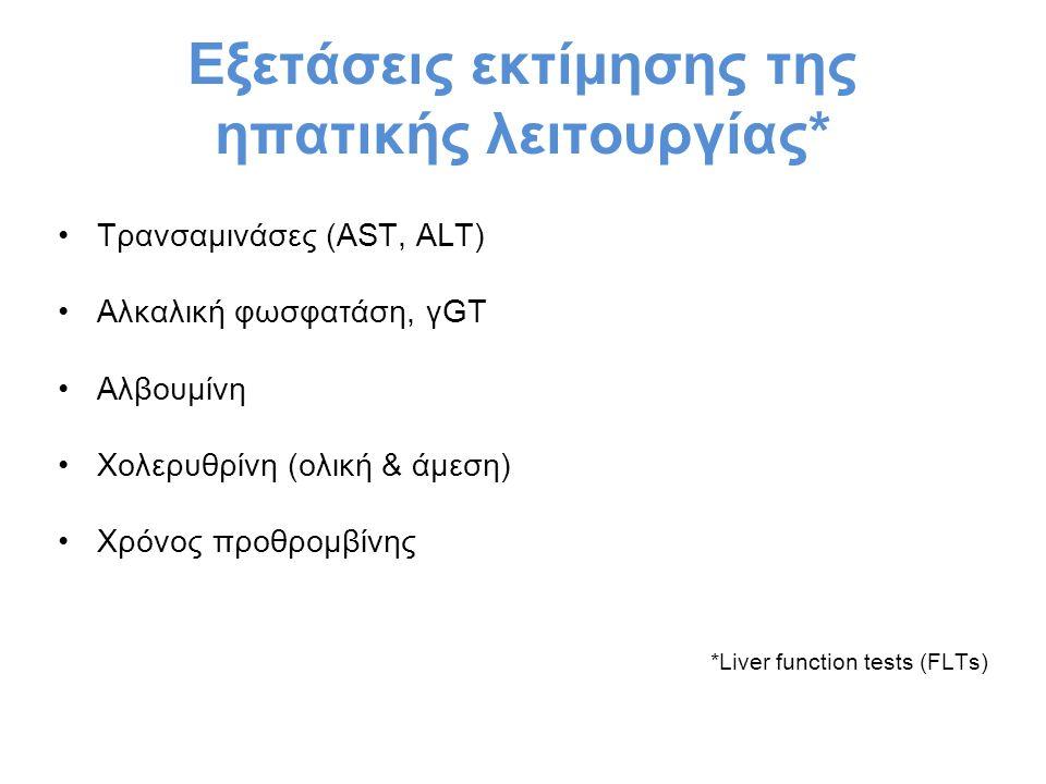Εξετάσεις εκτίμησης της ηπατικής λειτουργίας* Τρανσαμινάσες (AST, ALT) Αλκαλική φωσφατάση, γGT Αλβουμίνη Χολερυθρίνη (ολική & άμεση) Χρόνος προθρομβίνης *Liver function tests (FLTs)
