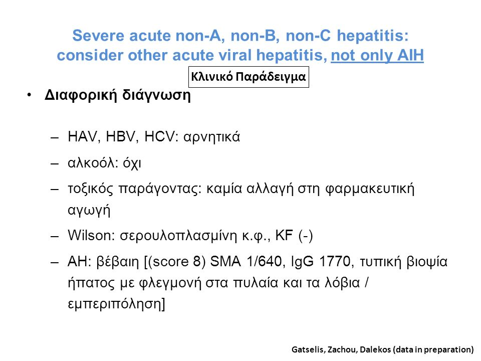 Severe acute non-A, non-B, non-C hepatitis: consider other acute viral hepatitis, not only AIH Διαφορική διάγνωση –HAV, HBV, HCV: αρνητικά –αλκοόλ: όχ