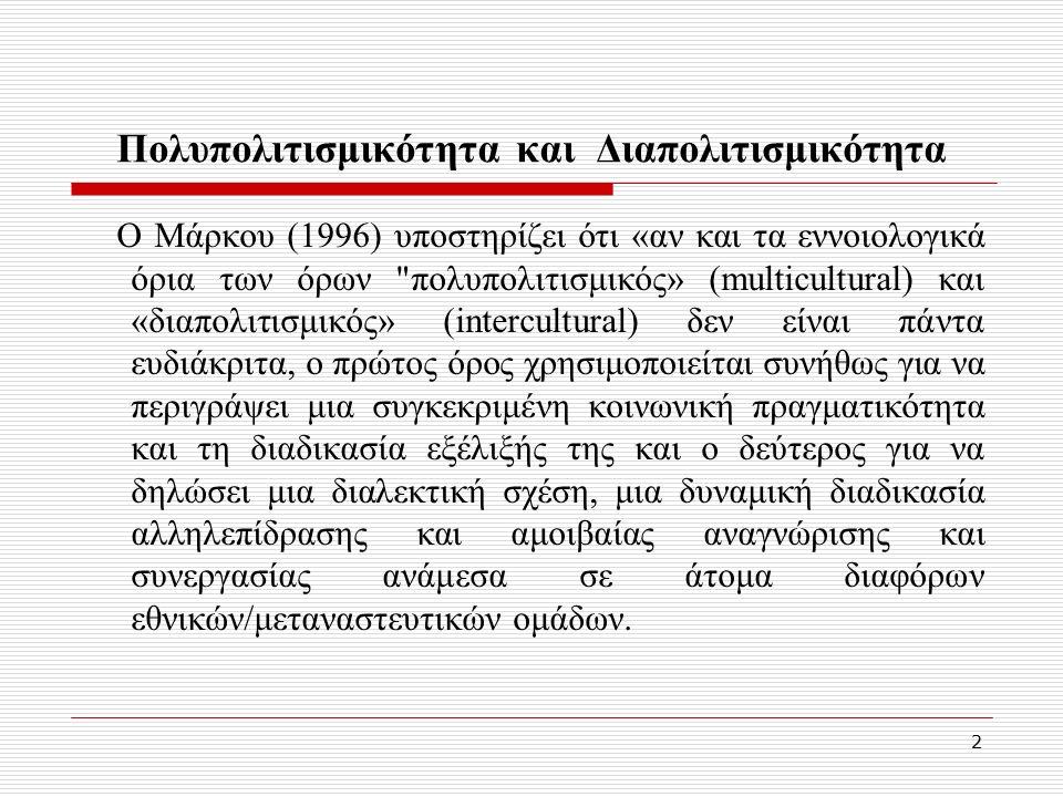 53 Σ' ένα σχολείο στην Αττική έχουν συγκεντρωθεί πολλοί Αλβανοί μαθητές.
