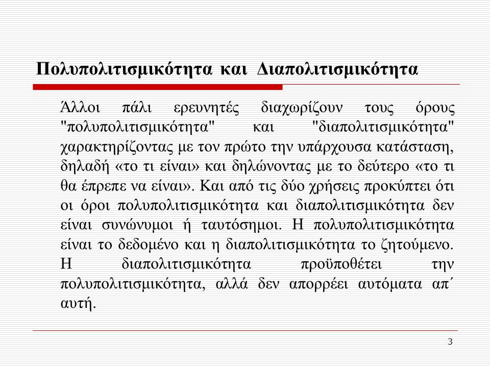 54 Η μητέρα ενός παιδιού (Αγγλίδα) επισκέπτεται το δάσκαλο και τον ρωτάει τι να κάνει για να βοηθήσει το παιδί της να τα πάει καλά στο ελληνικό σχολείο.