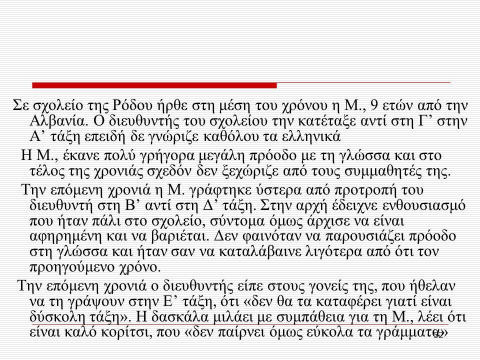 52 Σε σχολείο της Ρόδου ήρθε στη μέση του χρόνου η Μ., 9 ετών από την Αλβανία.