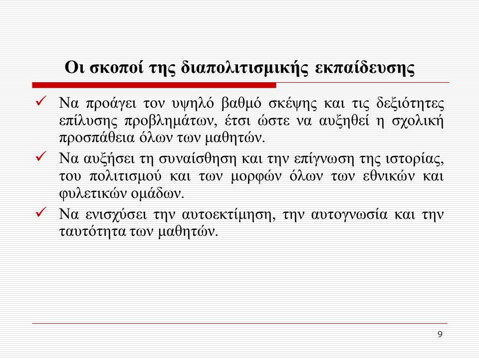 30 Σκοποί και στόχοι της διδασκαλίας της ελληνικής ως δεύτερης ή ξένης γλώσσας Γενικότερος σκοπός της διδασκαλίας της γλώσσας είναι να καταστήσει τους μαθητές επαρκείς χρήστες τόσο στον προφορικό όσο και στο γραπτό λόγο ώστε να ανταποκρίνονται ικανοποιητικά στις ανάλογες κάθε φορά ανάγκες επικοινωνίας και να κοινωνικοποιηθούν.