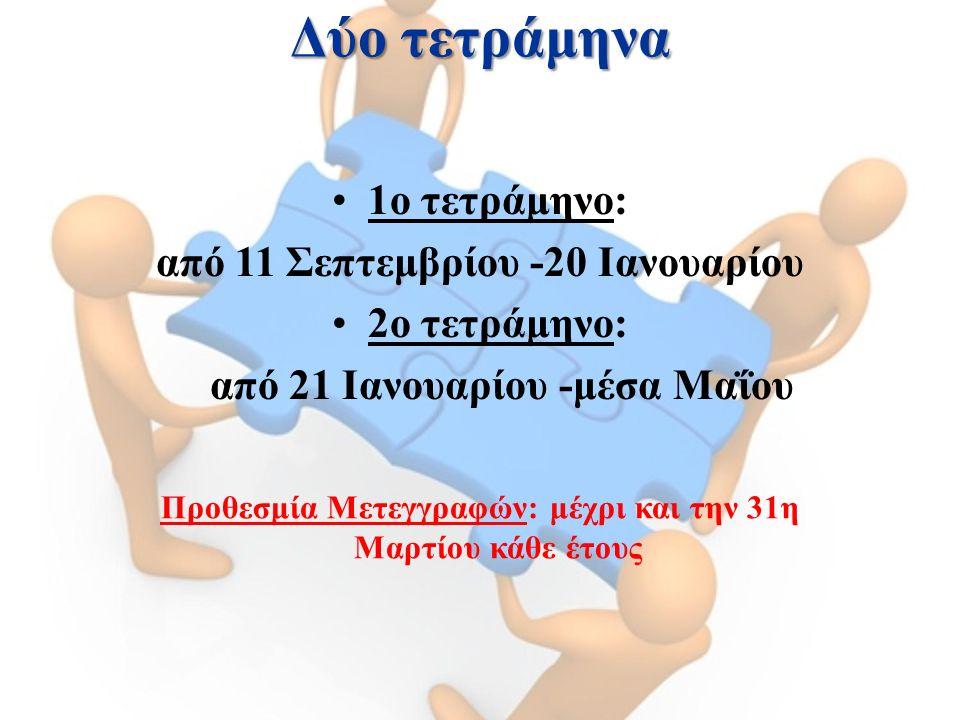 Δύο τετράμηνα 1ο τετράμηνο: από 11 Σεπτεμβρίου -20 Ιανουαρίου 2ο τετράμηνο: από 21 Ιανουαρίου -μέσα Μαΐου Προθεσμία Μετεγγραφών: μέχρι και την 31η Μαρ