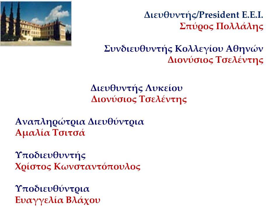 Διευθυντής/Ρresident Ε.Ε.Ι.