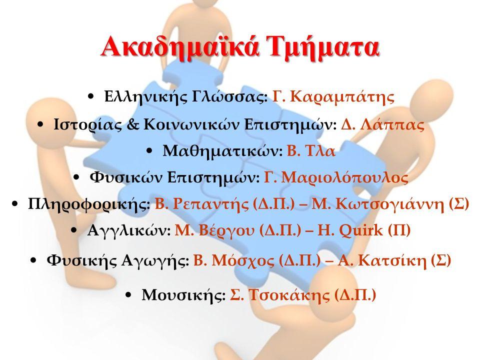 Ακαδημαϊκά Τμήματα Ελληνικής Γλώσσας: Γ. Καραμπάτης Ιστορίας & Κοινωνικών Επιστημών: Δ. Λάππας Μαθηματικών: Β. Τλα Φυσικών Επιστημών: Γ. Μαριολόπουλος