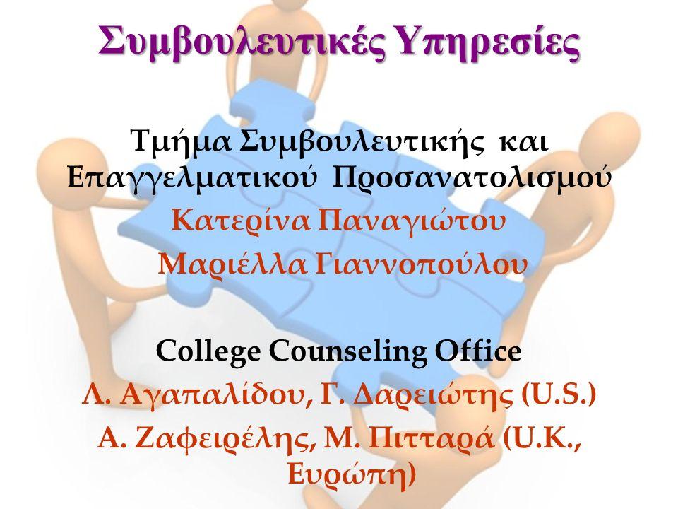 Συμβουλευτικές Υπηρεσίες Τμήμα Συμβουλευτικής και Επαγγελματικού Προσανατολισμού Κατερίνα Παναγιώτου Μαριέλλα Γιαννοπούλου College Counseling Office Λ.