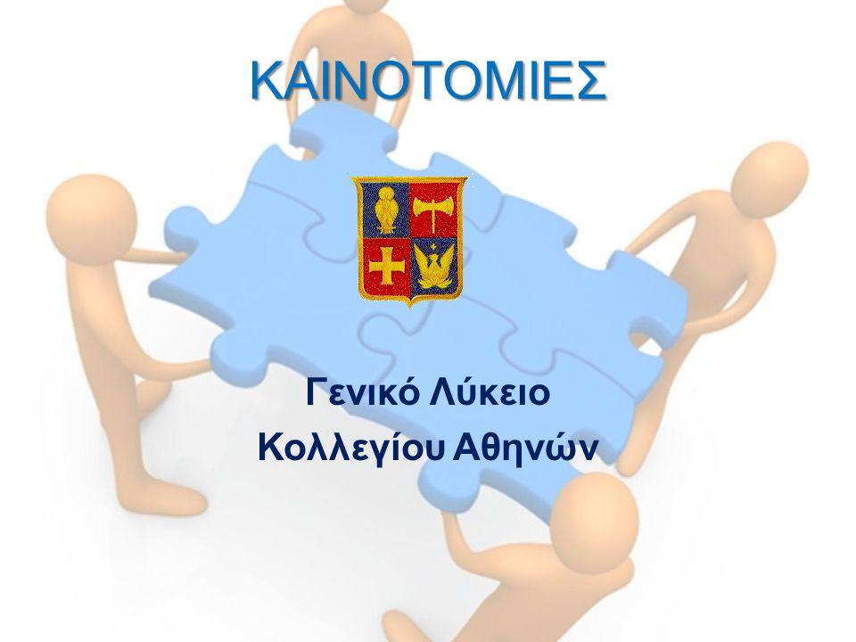 ΚΑΙΝΟΤΟΜΙΕΣ Γενικό Λύκειο Κολλεγίου Αθηνών
