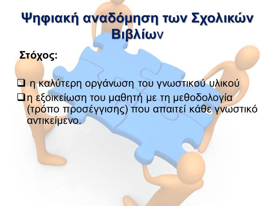 Ψηφιακή αναδόμηση των Σχολικών Βιβλίων Στόχος:  η καλύτερη οργάνωση του γνωστικού υλικού  η εξοικείωση του μαθητή με τη μεθοδολογία (τρόπο προσέγγισ