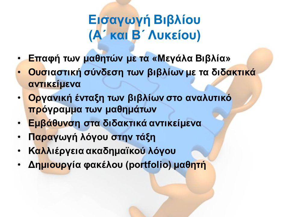 Eισαγωγή Βιβλίου (Α΄ και Β΄ Λυκείου) Επαφή των μαθητών με τα «Μεγάλα Βιβλία» Ουσιαστική σύνδεση των βιβλίων με τα διδακτικά αντικείμενα Οργανική ένταξη των βιβλίων στο αναλυτικό πρόγραμμα των μαθημάτων Εμβάθυνση στα διδακτικά αντικείμενα Παραγωγή λόγου στην τάξη Καλλιέργεια ακαδημαϊκού λόγου Δημιουργία φακέλου (portfolio) μαθητή