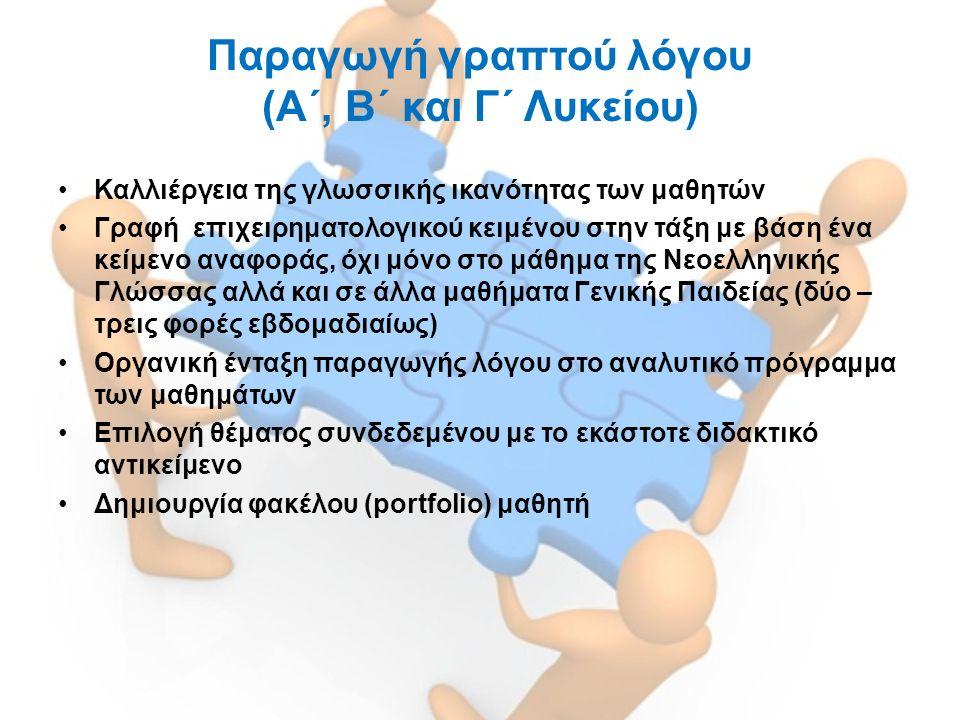 Παραγωγή γραπτού λόγου (Α΄, Β΄ και Γ΄ Λυκείου) Καλλιέργεια της γλωσσικής ικανότητας των μαθητών Γραφή επιχειρηματολογικού κειμένου στην τάξη με βάση ένα κείμενο αναφοράς, όχι μόνο στο μάθημα της Νεοελληνικής Γλώσσας αλλά και σε άλλα μαθήματα Γενικής Παιδείας (δύο – τρεις φορές εβδομαδιαίως) Οργανική ένταξη παραγωγής λόγου στο αναλυτικό πρόγραμμα των μαθημάτων Επιλογή θέματος συνδεδεμένου με το εκάστοτε διδακτικό αντικείμενο Δημιουργία φακέλου (portfolio) μαθητή