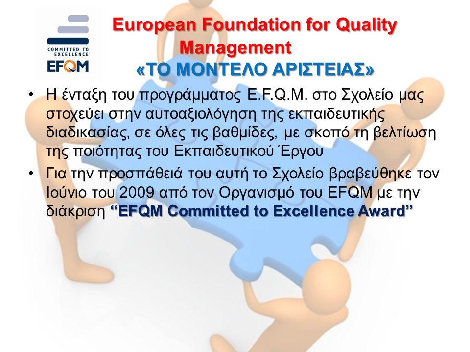 European Foundation for Quality Management «ΤΟ ΜΟΝΤΕΛΟ ΑΡΙΣΤΕΙΑΣ» European Foundation for Quality Management «ΤΟ ΜΟΝΤΕΛΟ ΑΡΙΣΤΕΙΑΣ» Η ένταξη του προγράμματος Ε.F.Q.M.