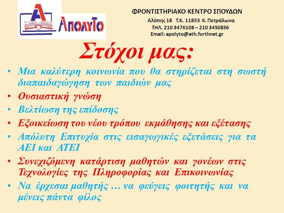 ΦΡΟΝΤΙΣΤΗΡΙΑΚΟ ΚΕΝΤΡΟ ΣΠΟΥΔΩΝ Αλόπης 18 Τ.Κ. 11853 Κ.