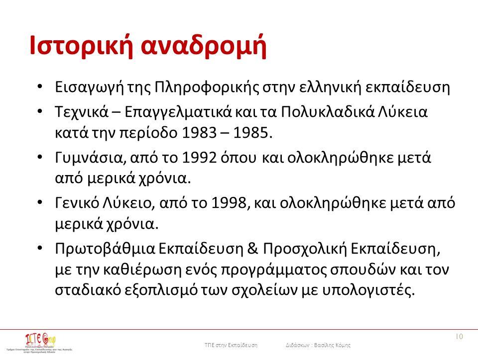 ΤΠΕ στην Εκπαίδευση Διδάσκων : Βασίλης Κόμης Ιστορική αναδρομή Εισαγωγή της Πληροφορικής στην ελληνική εκπαίδευση Τεχνικά – Επαγγελματικά και τα Πολυκλαδικά Λύκεια κατά την περίοδο 1983 – 1985.