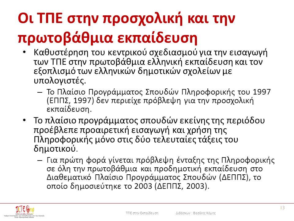 ΤΠΕ στην Εκπαίδευση Διδάσκων : Βασίλης Κόμης Οι ΤΠΕ στην προσχολική και την πρωτοβάθμια εκπαίδευση Καθυστέρηση του κεντρικού σχεδιασμού για την εισαγωγή των ΤΠΕ στην πρωτοβάθμια ελληνική εκπαίδευση και τον εξοπλισμό των ελληνικών δημοτικών σχολείων με υπολογιστές.