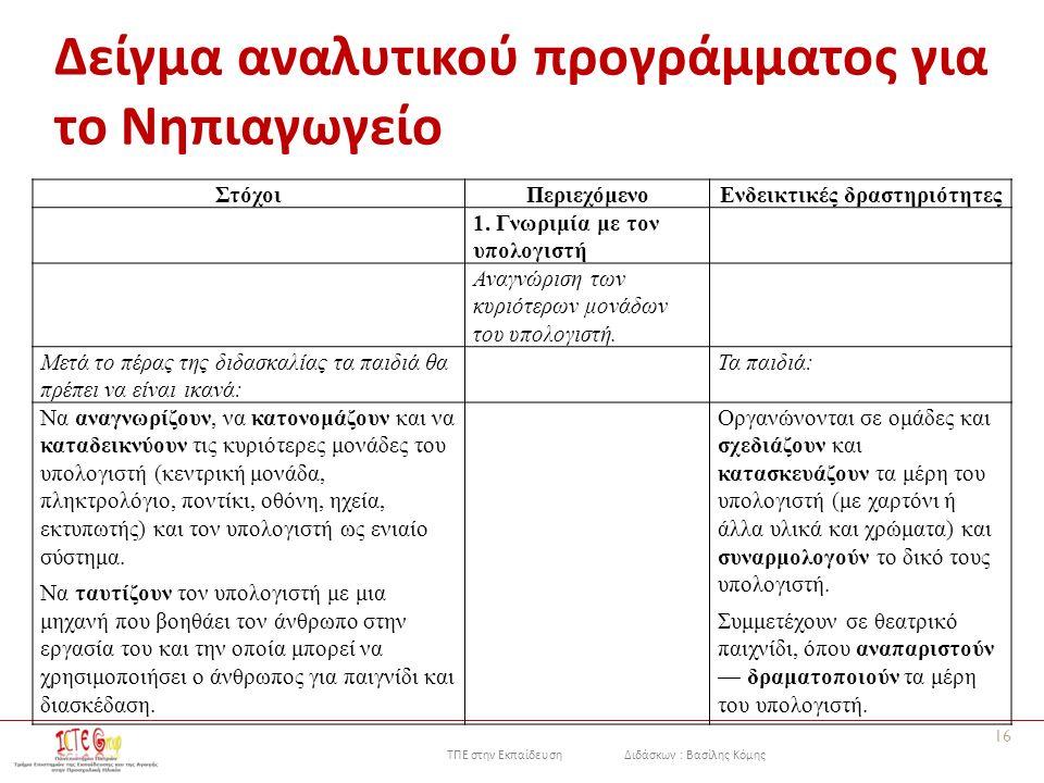 ΤΠΕ στην Εκπαίδευση Διδάσκων : Βασίλης Κόμης Δείγμα αναλυτικού προγράμματος για το Νηπιαγωγείο ΣτόχοιΠεριεχόμενοΕνδεικτικές δραστηριότητες 1.