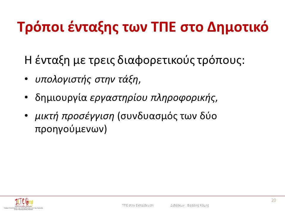 ΤΠΕ στην Εκπαίδευση Διδάσκων : Βασίλης Κόμης Τρόποι ένταξης των ΤΠΕ στο Δημοτικό Η ένταξη με τρεις διαφορετικούς τρόπους: υπολογιστής στην τάξη, δημιουργία εργαστηρίου πληροφορικής, μικτή προσέγγιση (συνδυασμός των δύο προηγούμενων) 20