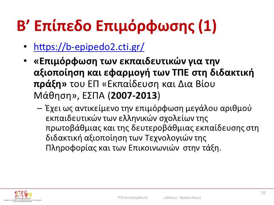 ΤΠΕ στην Εκπαίδευση Διδάσκων : Βασίλης Κόμης Β' Επίπεδο Επιμόρφωσης (1) https://b-epipedo2.cti.gr/ «Επιμόρφωση των εκπαιδευτικών για την αξιοποίηση και εφαρμογή των ΤΠΕ στη διδακτική πράξη» του ΕΠ «Εκπαίδευση και Δια Βίου Μάθηση», ΕΣΠΑ (2007-2013) – Έχει ως αντικείμενο την επιμόρφωση μεγάλου αριθμού εκπαιδευτικών των ελληνικών σχολείων της πρωτοβάθμιας και της δευτεροβάθμιας εκπαίδευσης στη διδακτική αξιοποίηση των Τεχνολογιών της Πληροφορίας και των Επικοινωνιών στην τάξη.