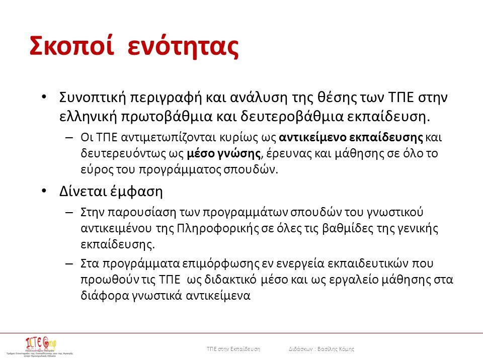 ΤΠΕ στην Εκπαίδευση Διδάσκων : Βασίλης Κόμης Σκοποί ενότητας Συνοπτική περιγραφή και ανάλυση της θέσης των ΤΠΕ στην ελληνική πρωτοβάθμια και δευτεροβάθμια εκπαίδευση.