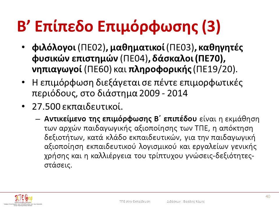 ΤΠΕ στην Εκπαίδευση Διδάσκων : Βασίλης Κόμης Β' Επίπεδο Επιμόρφωσης (3) φιλόλογοι (ΠΕ02), μαθηματικοί (ΠΕ03), καθηγητές φυσικών επιστημών (ΠΕ04), δάσκαλοι (ΠΕ70), νηπιαγωγοί (ΠΕ60) και πληροφορικής (ΠΕ19/20).