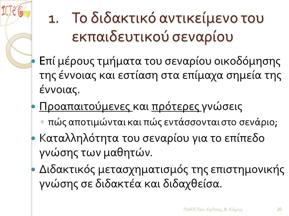 1.Το διδακτικό αντικείμενο του εκπαιδευτικού σεναρίου E πί μέρους τμήματα του σεναρίου οικοδόμησης της έννοιας και εστίαση στα επίμαχα σημεία της έννο