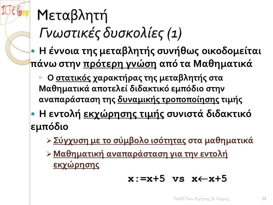 ΠΑΚΕ Παν. Κρήτης, Β. Κόμης M εταβλητή Γνωστικές δυσκολίες (1) Η έννοια της μεταβλητής συνήθως οικοδομείται πάνω στην πρότερη γνώση από τα Μαθηματικά ◦