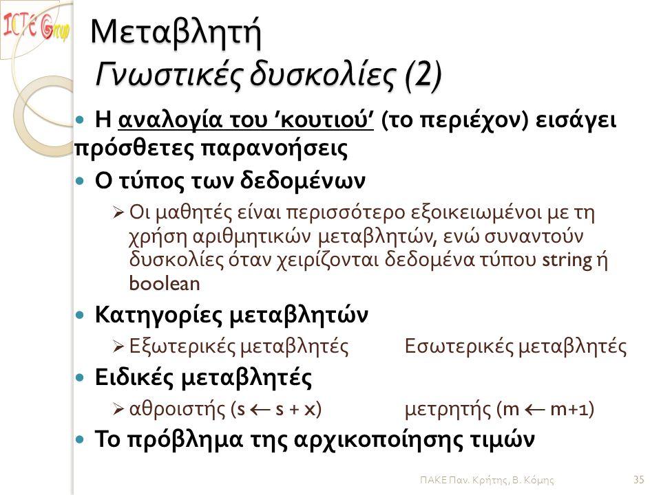 ΠΑΚΕ Παν. Κρήτης, Β. Κόμης Μεταβλητή Γνωστικές δυσκολίες (2) Η αναλογία του ' κουτιού ' ( το περιέχον ) εισάγει πρόσθετες παρανοήσεις Ο τύπος των δεδο
