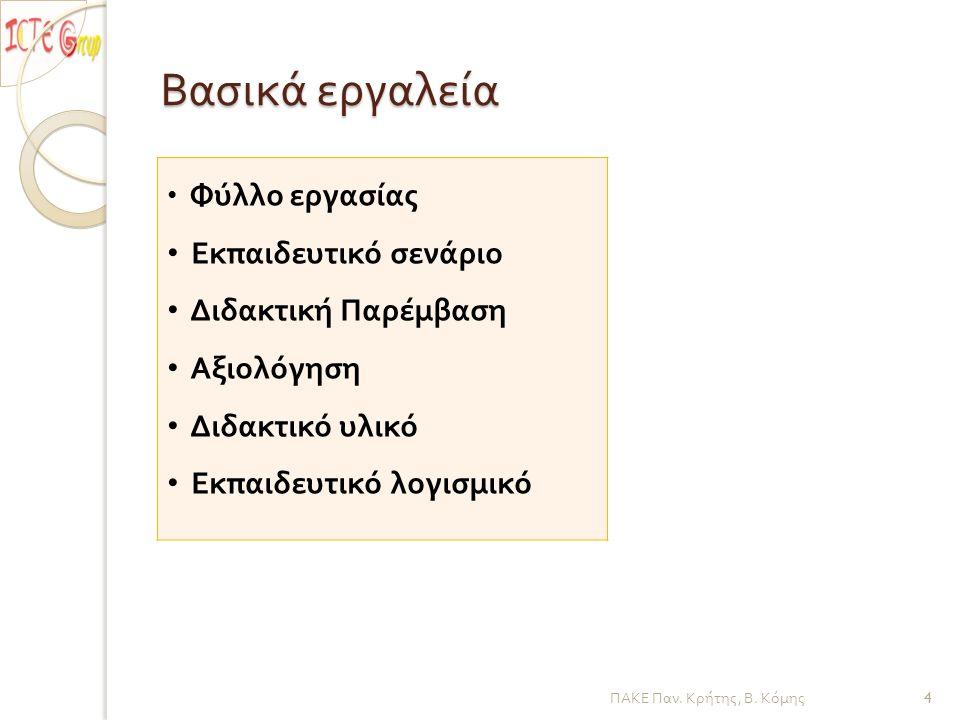 ΠΑΚΕ Παν. Κρήτης, Β. Κόμης Βασικά εργαλεία Φύλλο εργασίας Εκπαιδευτικό σενάριο Διδακτική Παρέμβαση Αξιολόγηση Διδακτικό υλικό Εκπαιδευτικό λογισμικό 4