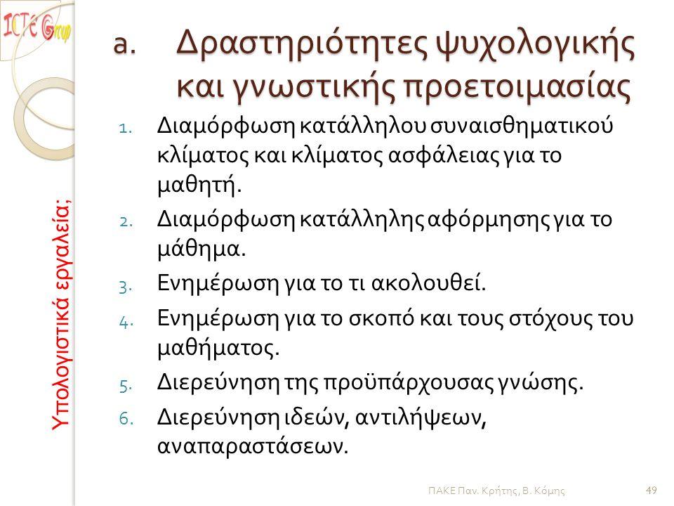 a. Δραστηριότητες ψυχολογικής και γνωστικής προετοιμασίας 1. Διαμόρφωση κατάλληλου συναισθηματικού κλίματος και κλίματος ασφάλειας για το μαθητή. 2. Δ