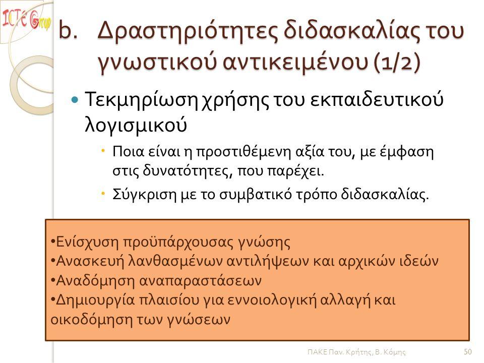 b.Δραστηριότητες διδασκαλίας του γνωστικού αντικειμένου (1/2) Τεκμηρίωση χρήσης του εκπαιδευτικού λογισμικού  Ποια είναι η προστιθέμενη αξία του, με