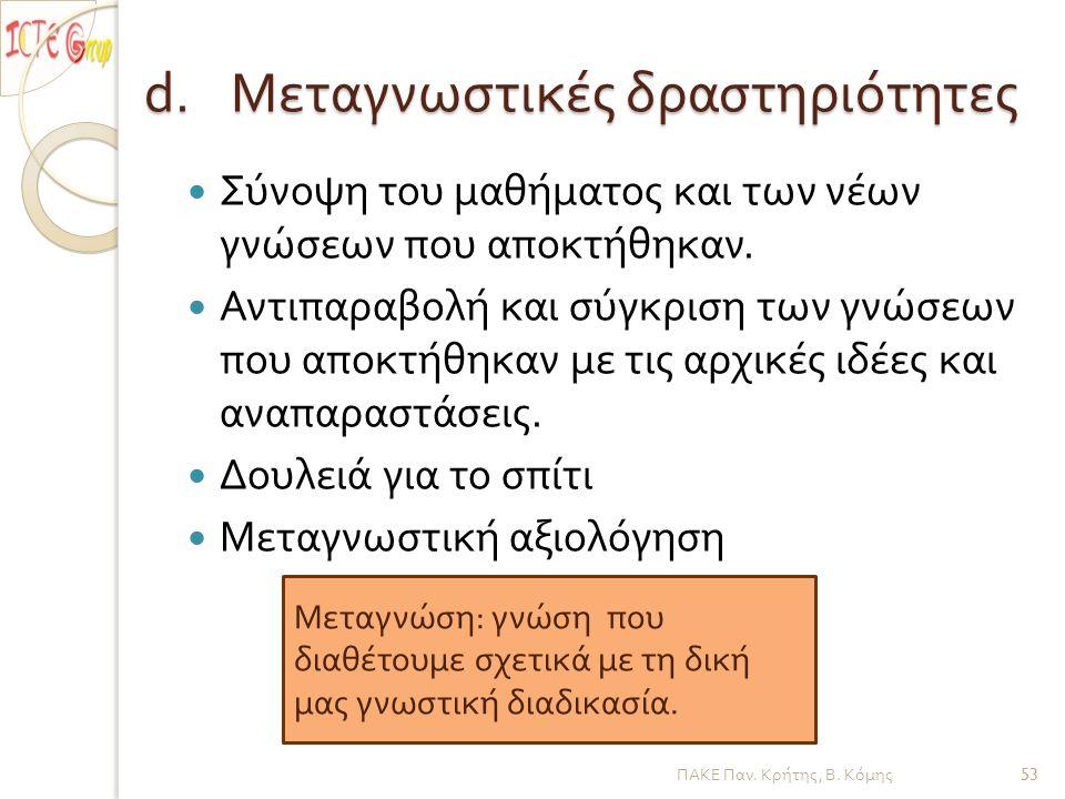 d.Μεταγνωστικές δραστηριότητες Σύνοψη του μαθήματος και των νέων γνώσεων που αποκτήθηκαν. Αντιπαραβολή και σύγκριση των γνώσεων που αποκτήθηκαν με τις