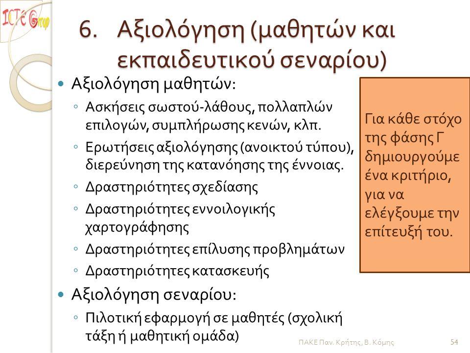 6.Αξιολόγηση ( μαθητών και εκπαιδευτικού σεναρίου ) Αξιολόγηση μαθητών : ◦ Ασκήσεις σωστού - λάθους, πολλαπλών επιλογών, συμπλήρωσης κενών, κλπ.