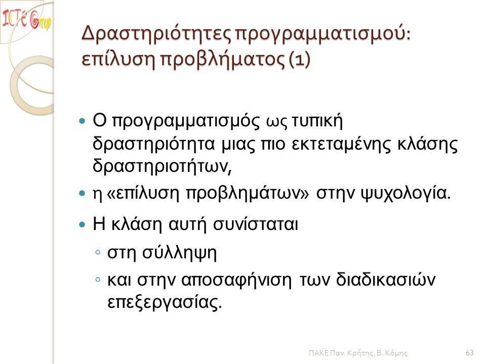 Δραστηριότητες προγραμματισμού : επίλυση προβλήματος (1) Ο προγραμματισμός ως τυπική δραστηριότητα μιας πιο εκτεταμένης κλάσης δραστηριοτήτων, η « επίλυση προβλημάτων » στην ψυχολογία.