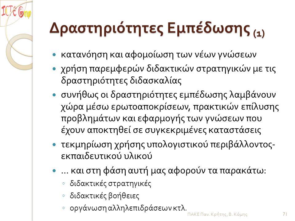Δραστηριότητες Εμπέδωσης (1) κατανόηση και αφομοίωση των νέων γνώσεων χρήση παρεμφερών διδακτικών στρατηγικών με τις δραστηριότητες διδασκαλίας συνήθω