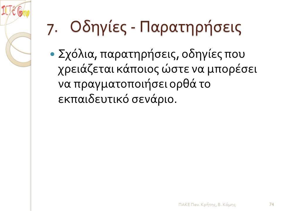 7.Οδηγίες - Παρατηρήσεις Σχόλια, παρατηρήσεις, οδηγίες που χρειάζεται κάποιος ώστε να μπορέσει να πραγματοποιήσει ορθά το εκπαιδευτικό σενάριο. ΠΑΚΕ Π