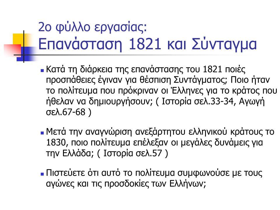 1ο φύλλο εργασίας: Σύνταγμα 1.Από το βιβλίο της Αγωγής, σελίδες 70-71, να προσδιορίσετε την έννοια και το περιεχόμενο του Συντάγματος.