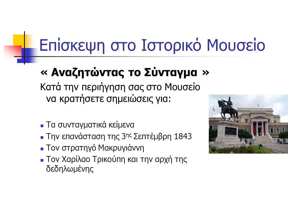 2ο φύλλο εργασίας: Επανάσταση 1821 και Σύνταγμα Κατά τη διάρκεια της επανάστασης του 1821 ποιές προσπάθειες έγιναν για θέσπιση Συντάγματος; Ποιο ήταν το πολίτευμα που πρόκριναν οι Έλληνες για το κράτος που ήθελαν να δημιουργήσουν; ( Ιστορία σελ.33-34, Αγωγή σελ.67-68 ) Μετά την αναγνώριση ανεξάρτητου ελληνικού κράτους το 1830, ποιο πολίτευμα επέλεξαν οι μεγάλες δυνάμεις για την Ελλάδα; ( Ιστορία σελ.57 ) Πιστεύετε ότι αυτό το πολίτευμα συμφωνούσε με τους αγώνες και τις προσδοκίες των Ελλήνων;