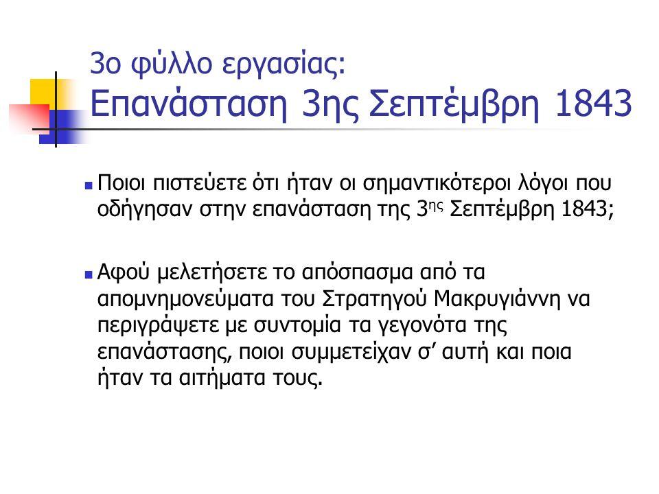 Επίσκεψη στο Ιστορικό Μουσείο « Αναζητώντας το Σύνταγμα » Κατά την περιήγηση σας στο Μουσείο να κρατήσετε σημειώσεις για: Τα συνταγματικά κείμενα Την επανάσταση της 3 ης Σεπτέμβρη 1843 Τον στρατηγό Μακρυγιάννη Τον Χαρίλαο Τρικούπη και την αρχή της δεδηλωμένης
