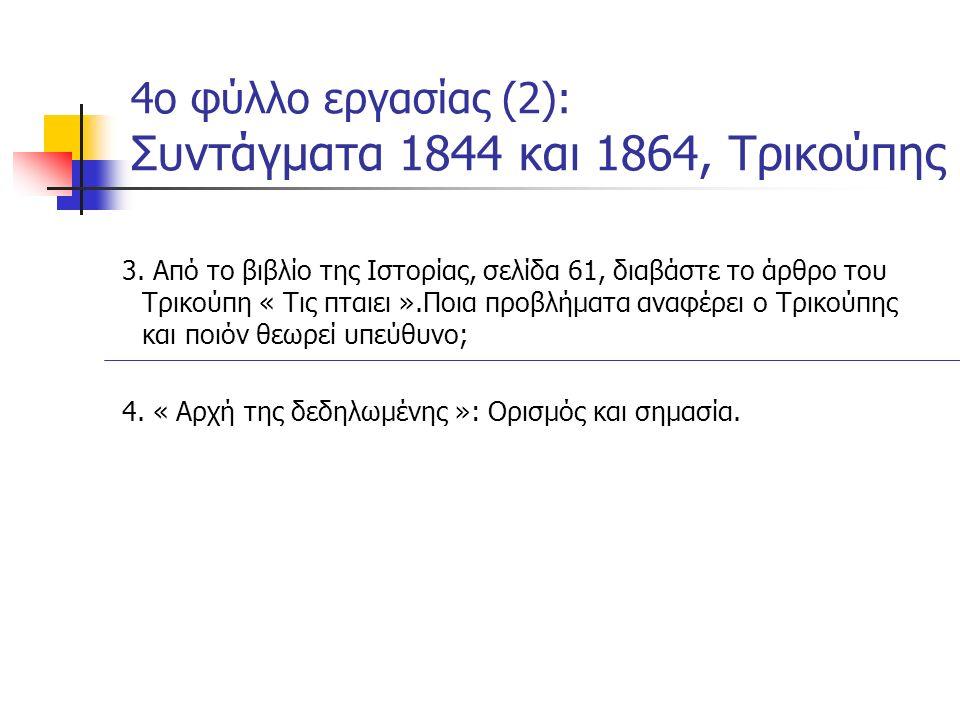 4ο φύλλο εργασίας (1): Συντάγματα 1844 και 1864, Τρικούπης 1.